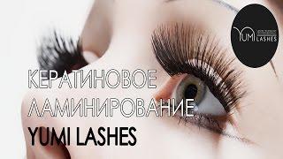 Все, что вы хотели знать о кератиновом ламинировании ресниц Yumi Lashes