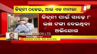 Kidney Fraud- Another FIR Filed Against Accused In Bhubaneswar