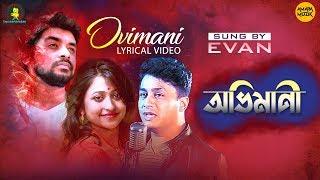 ovimani-i-al-evan-sheikh-i-pralay-i-bangla-new-song-2019-i-amara-muzik