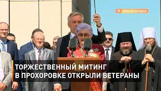 Торжественный митинг в Прохоровке открыли ветераны