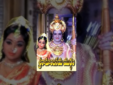 Shri Ramanjaneya Yuddham - Telugu Devotional Movie video download