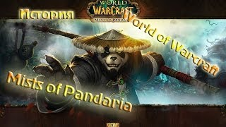 История World of Warcraft: Mists of Pandaria