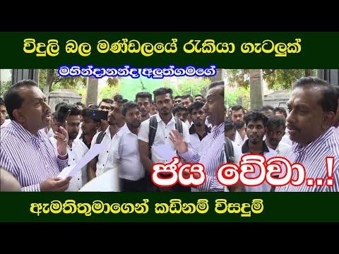 Parliamentarian Mahindananda Aluthgamage Solves A Job Problem Of The Ceylon Electricity Board (CEB)