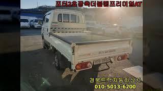 포터2 더블캡 프리미엄 오토 중고차 대구 경북 화물매매…