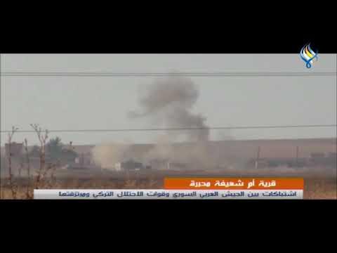 قرية أم شعيفة محررة   اشتباكات بين الجيش العربي السوري وقوات الاحتلال التركي ومرتزقتها