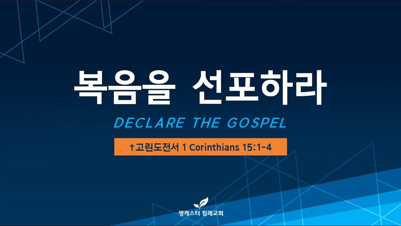 2021년 1월 10일 비젼 주일 설교 - 복음을 전파하라