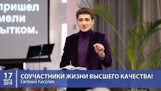Киселев Евгений – Соучастники жизни высшего качества!