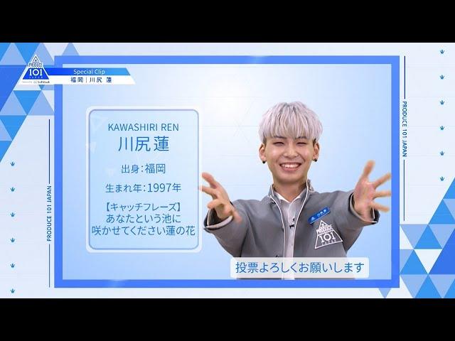 【川尻 蓮(Kawashiri Ren)】ファイナリストPICK ME動画|PRODUCE 101 JAPAN