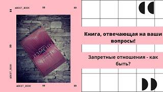 Книга Измены Сладость и горечь запретных отношений Розита Горбачева