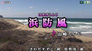 《新曲》山崎ていじ【浜防風】カラオケ