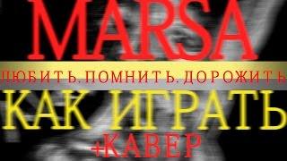 MARSA-Любить.Помнить.Дорожить.|Как играть|Видео урок|Разбор песни|КАВЕР|COVER