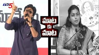 War Of Words | Pawan Kalyan V/s YSRCP MLA Roja | TV5 News