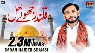 Qalandar Jhole Lal - Imran Haider Shamsi