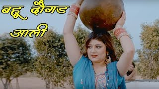 Bahu Dogad Aali || Sonal Khatri #SV Samrat || New D J song 2018 || haryanvi