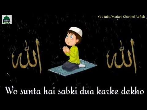 Wo Sunta hai Sabki Dua Karke Dekho_Islamic Naat Ringtone_Naat Ringtone_new naat ringtone