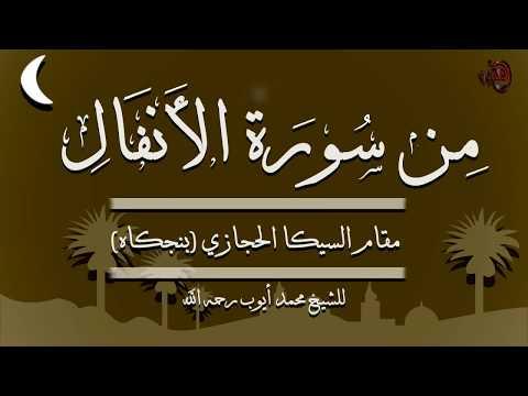 من سورة الأنفال مقام السيكا الحجازي (بنجكاه) محمد أيوب رحمه الله