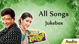 Aamhi Saatpute All Songs - Audio Jukebox - Sachin Pilgaonkar, Supriya Pilgaonkar - Marathi Movie