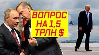 Россия и Турция подготовили ловушку для США