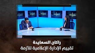 راكان السعايدة - تقييم الإدارة الإعلامية للأزمة