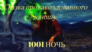 1001 НОЧЬ ❤ Сказка про заколдованного юношу ❤ Слушать сказки онлайн