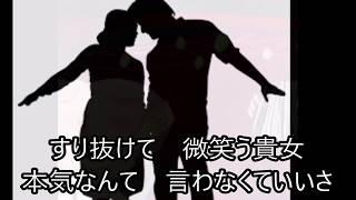 麗しきボサノヴァ/五木ひろし Cover♪