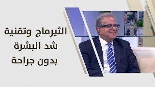 د. مدحت عبد المالك - الثيرماج وتقنية شد البشرة بدون جراحة