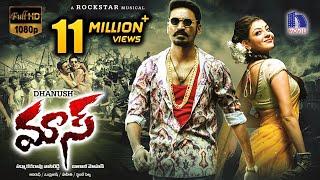 Dhanush Maari Telugu Full Movie || Dhanush, Kajal Agarwal, Anirudh