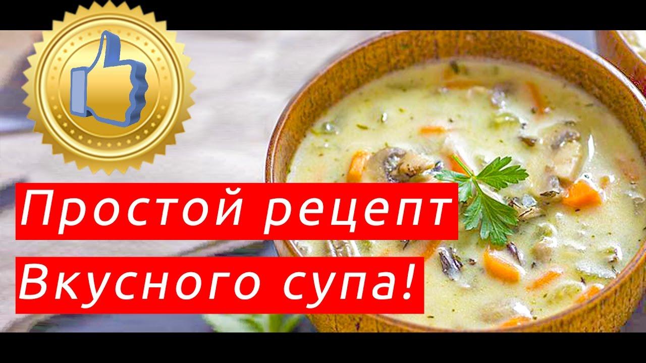 Супы рецепты с фото простые и вкусные - YouTube