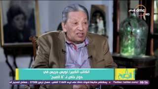 8 الصبح - الكاتب الكبير لويس جريس يحكي عن أول لقاء شاهد فيه زوجته الفنانة سناء جميل