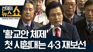 '황교안 체제' 첫 시험대는 4·3 재보선 | 선데이뉴스쇼