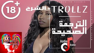TROLLZ - 6ix9ine \u0026 Nicki Minaj مترجمة مع الشرح - Lyrics