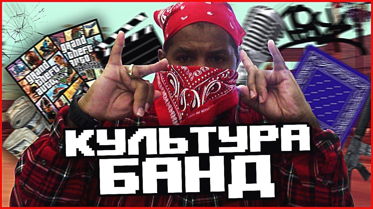 танцы бандитов татуировки граффити культура банд сша Young Pioneer 0905 Hd