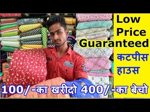 खरीदें 400 वाला कपडा केवल 100 में !! Cut pic House Mangolpuri !! Designer Cloth Collection !!