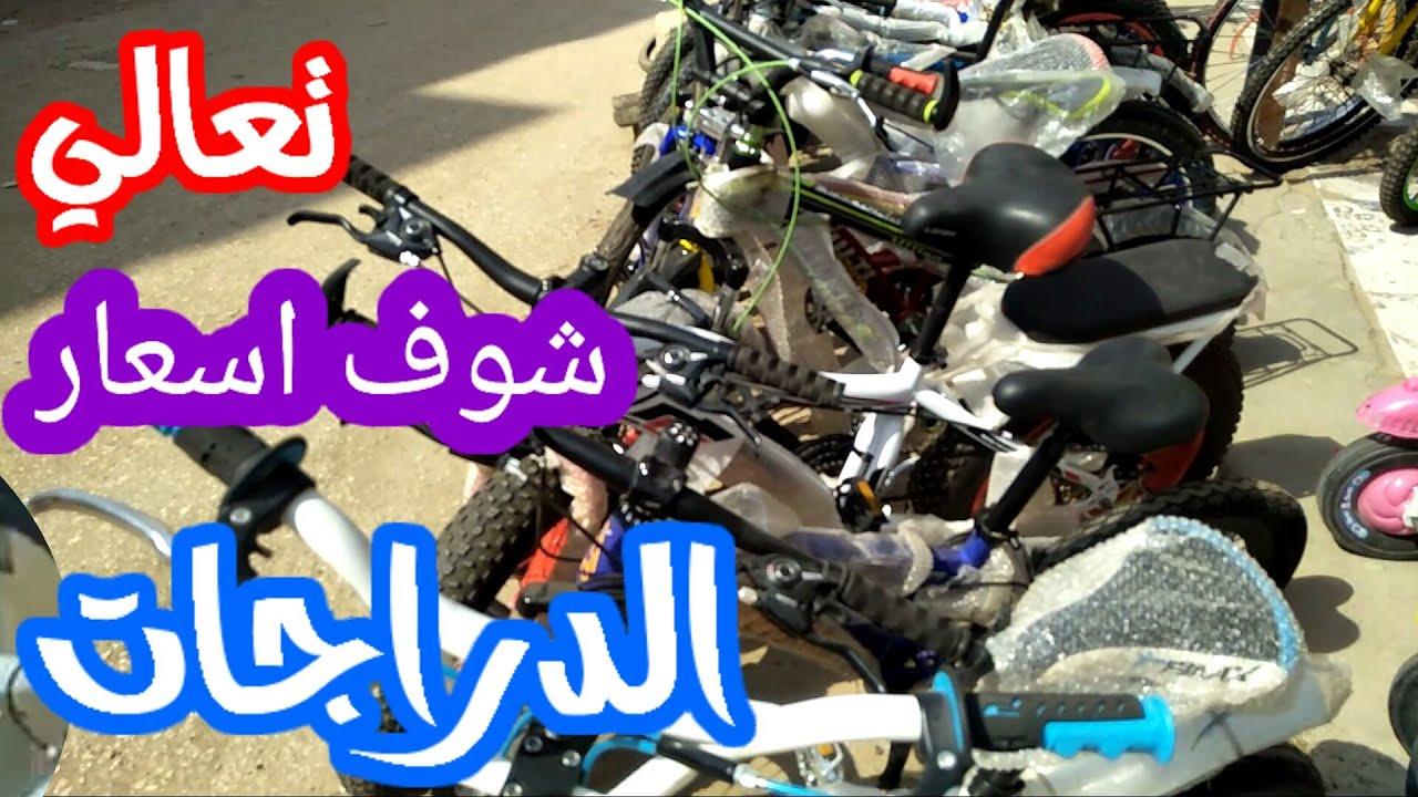 تعالى شوف اسعار العجلة الدبابة 2 مساعد والنيجر والسباق وكمان نيجر اطفال