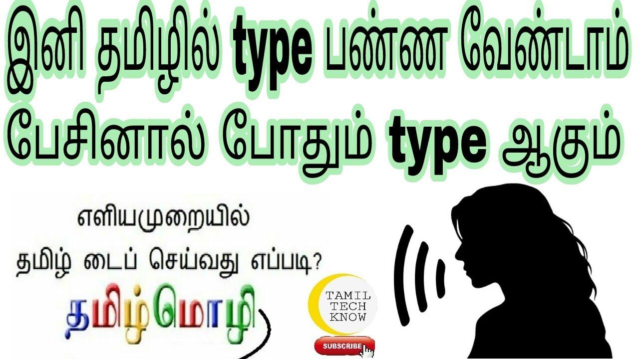 Tamil voice typing Google brand new app multiple futures ( தமிழில் பேசினாள்  போதும் type ஆகும்ஆகும்