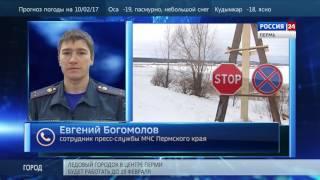 В Ильинском районе срочно закрыли ледовую переправу