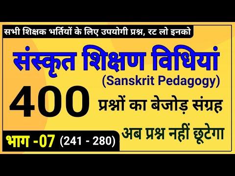 संस्कृत शिक्षण विधियां के 400 महत्वपूर्ण प्रश्न । Sanskrit teaching methods questions । Sanskrit