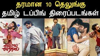 Top 10 Telungu Tamil Dubbed Movies | Best Telugu Tamil Dubbed Movies |