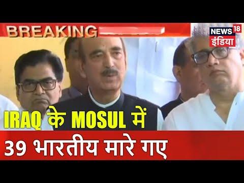 Iraq के Mosul में 39 भारतीय मारे गए | Breaking News | News18 India
