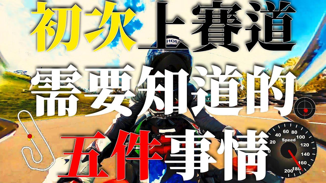 【賽道新手村】初次上賽道所需要知道的五件事情 | 中文字幕