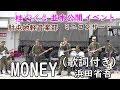 MONEY 浜田省吾(歌詞付き) 駐屯地軽音楽部  さくら並木公開イベント(音楽演奏)