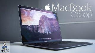 Apple MacBook - Обзор