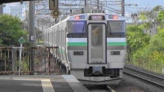 【快速エアポート】JR北海道 函館本線 ほしみ駅を高速通過