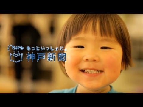 「もっといっしょに。神戸新聞」 神戸新聞の新CM