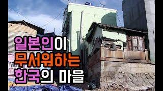 일본인들이 무서워하는 한국의 마을