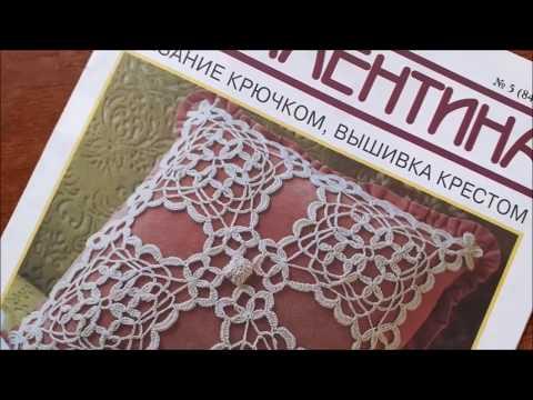 Вязание крючком журнал валя валентина
