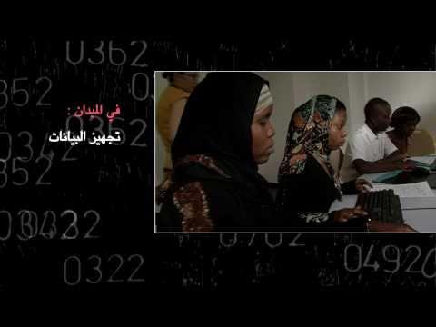 World Statistics Day: Tools for collecting human development data (Arabic)