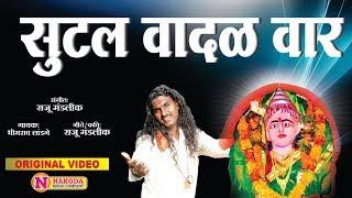 लखाबाई भक्तीगीत | सुटल वादळ वार | Sutal Vadal Vaar | Lakhabai Bhaktigeet | Marathi Devi Songs