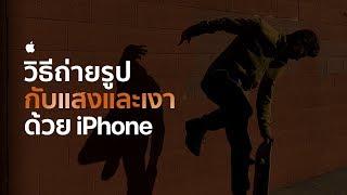 วิธีถ่ายรูปกับแสงและเงาด้วย-iphone-apple-th
