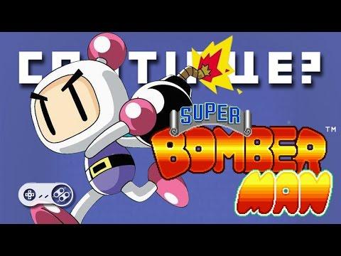 Super Bomberman (SNES) - Continue?